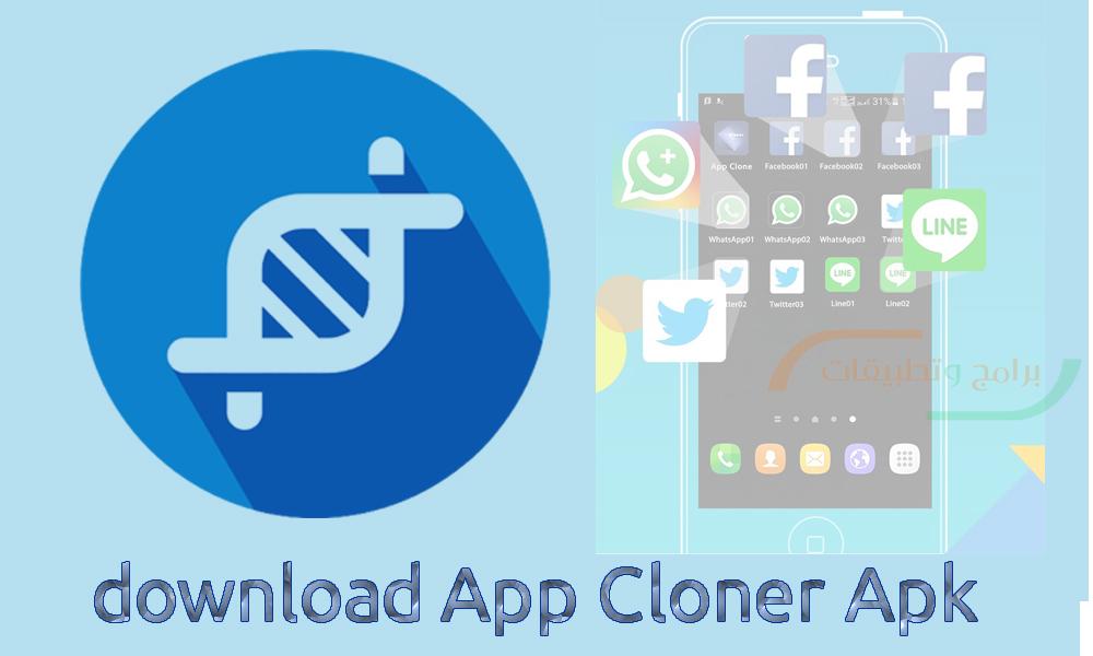 تنزيل ناسخ التطبيقات App Cloner