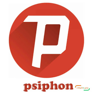 سايفون للكمبيوتر psiphon psiphon