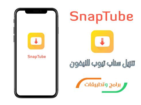 SnapTube تحميل سناب تيوب